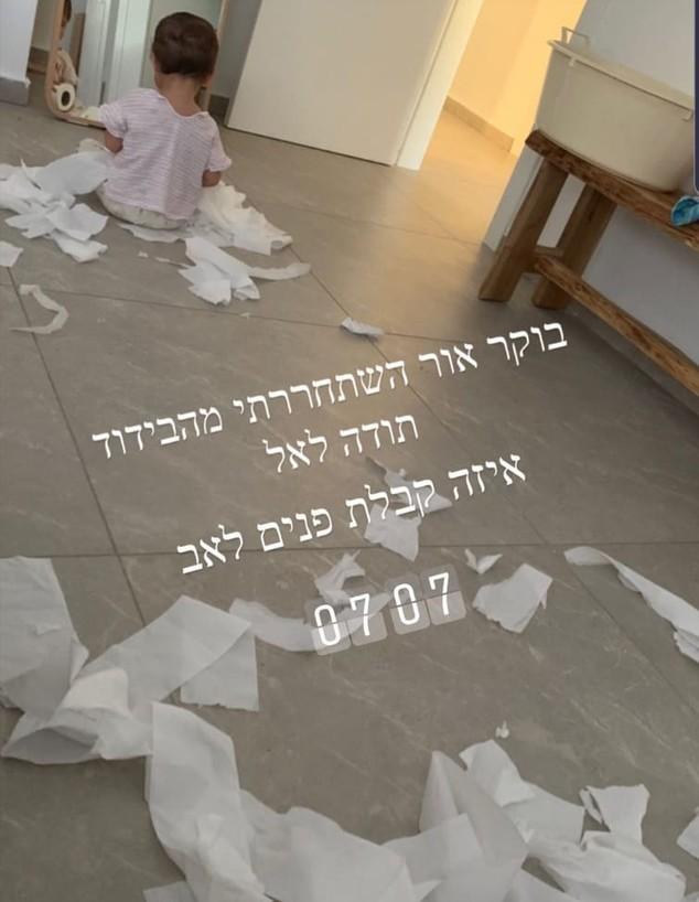 חן אמסלם השתחררה מבידוד (צילום: מתוך האינסטגרם של חן אמסלם, instagram)