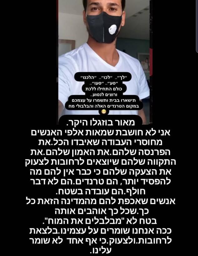 מיה דגן נגד מאור בוזגלו (צילום: instagram)