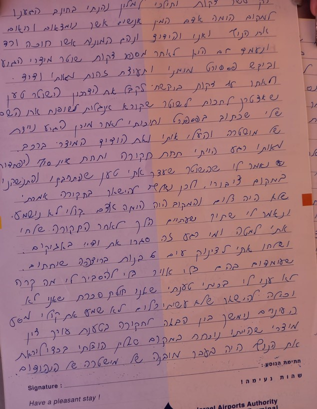 כתב התלונה (צילום: באדיבות המצולמת)