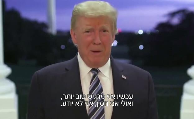 טראמפ מדבר לאחר ששב לבית הלבן (צילום: חדשות)