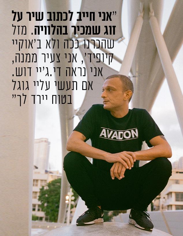 יותם אבני (צילום: גיא חביב)