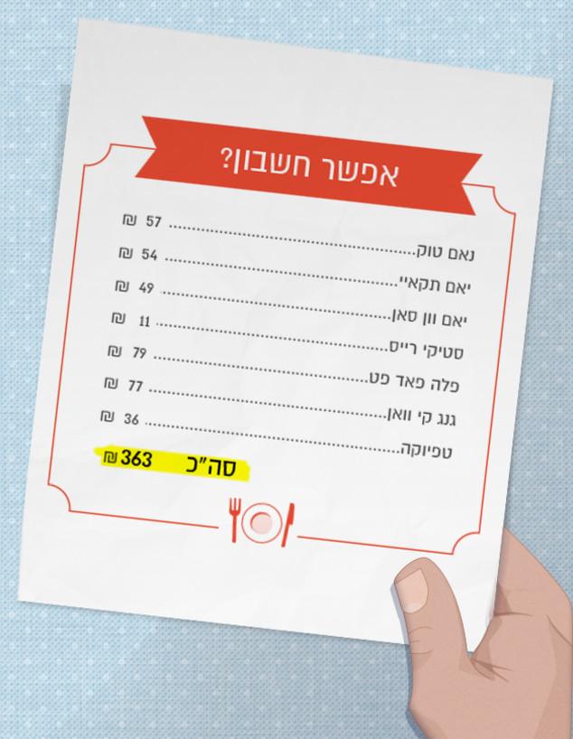 אפשר חשבון - משלוח מנאם (עיצוב: אוכל טוב)