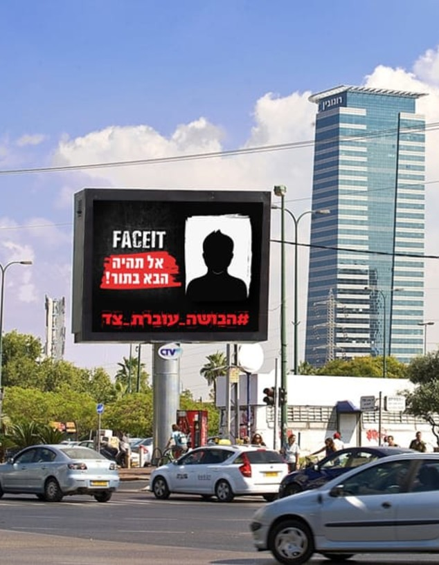 שילוט קמפיין הבושה עוברת צד (צילום: דורון ברטי)