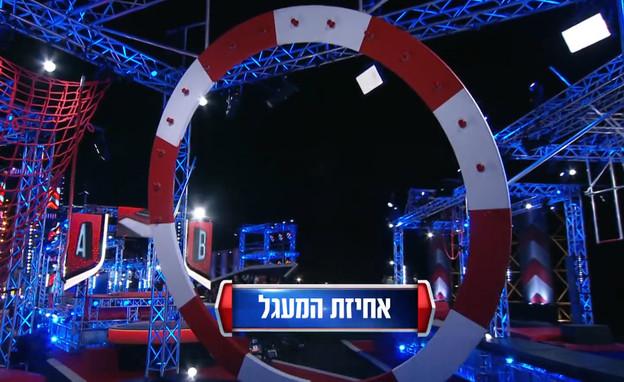 """אחיזת המעגל (צילום: מתוך """"נינג'ה ישראל 2021"""", קשת 12)"""