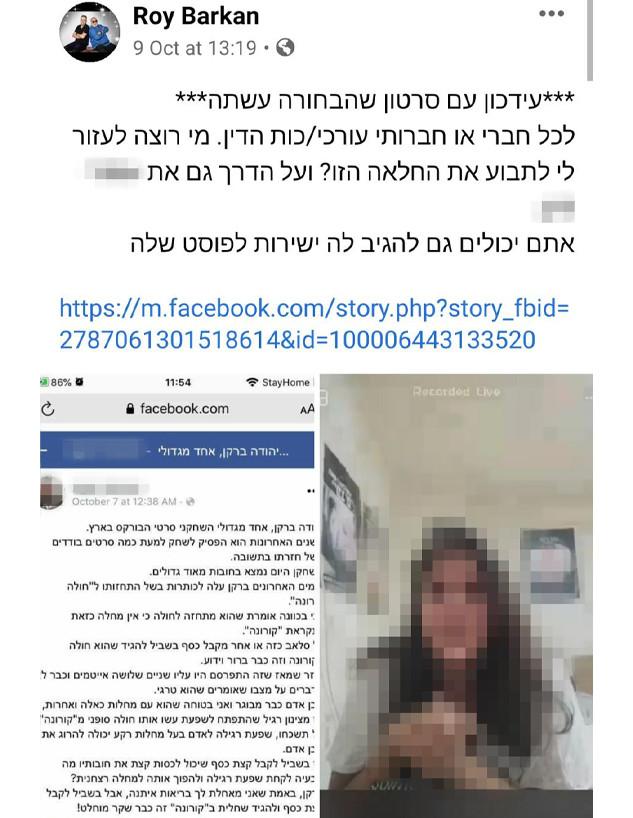 הבן של יהודה בארקן מאיים לתבוע (צילום: צילום מסך, פייסבוק)