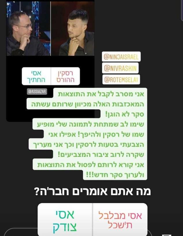 אסי עזר והסקר של רותם סלע (צילום: צילום מסך מתוך האינסטגרם של רותם סלע, instagram)