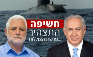 חשיפה: התצהיר בפרשת הצוללות (עיבוד: פלאש 90)