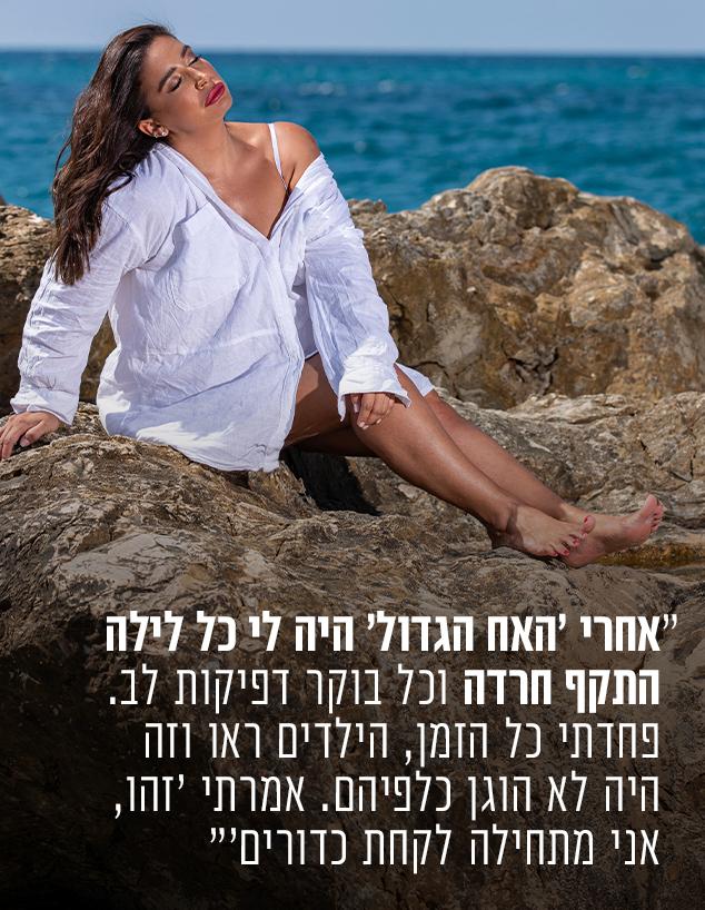 מירב ישראל (צילום: עופר מתיתיהו)