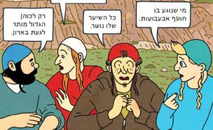 מנהרות, רותו מודן (צילום: רותו מודן; הוצאת כתר ספרים)