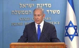 """הצהרת ראש הממשלה נתניהו (צילום: לע""""מ)"""