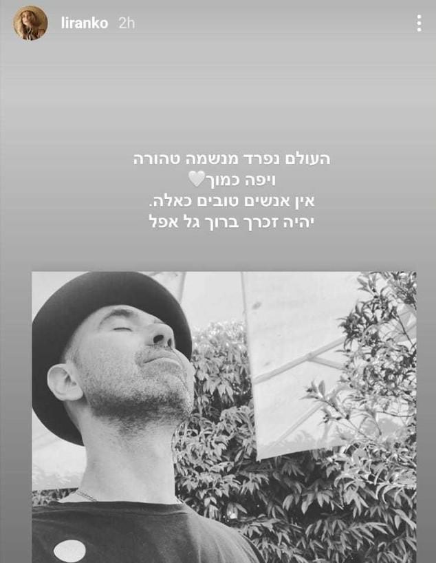 לירן כוהנר מספידה את גל אפל (צילום: צילום מסך מתוך האינסטגרם של לירן כוהנר, instagram)