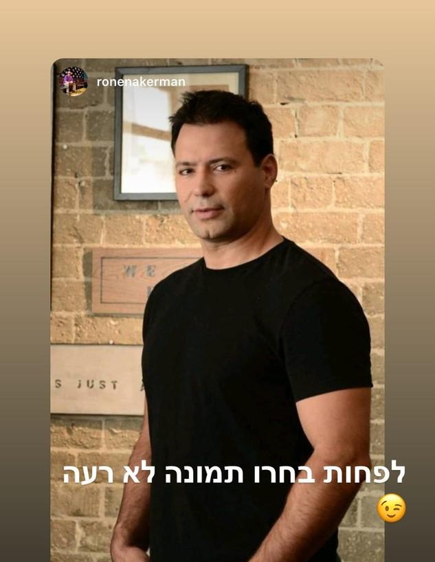 אריק זאבי הפלאפל (צילום: מתוך עמוד האינסטגרם של אריק זאבי)