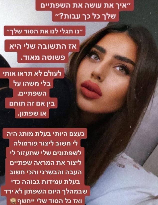 """כל האמת על אלין כהן (צילום: צילום מסך מתוך עמוד האינסטגרם """"כל האמת על אלין כהן"""", instagram)"""