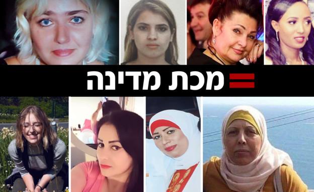 הנשים שנרצחו בתוך המשפחה