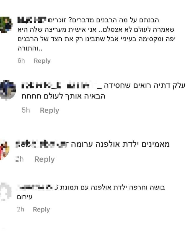 יעל שלביה חוטפת ברשת (צילום: צילום מסך מתוך האינסטגרם של יעל שלביה, instagram)