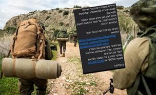 """ההודעה שקיבלו חיילים משוחררים (צילום: דובר צה""""ל)"""