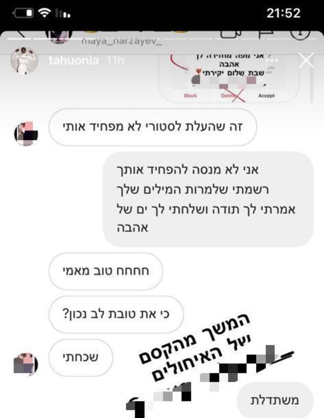 טהוניה רובל עונה לטוקבק. אוקטובר 2020 (צילום: מתוך instagram)