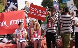 """מתוך ההפגנה שהתקיימה היום (25/10/2020) מול המל""""ג (צילום: נועה מורם )"""