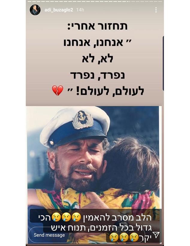 הסלבס מספידים את יהודה ברקאן. אוקטובר 2020 (צילום: מתוך instagram)