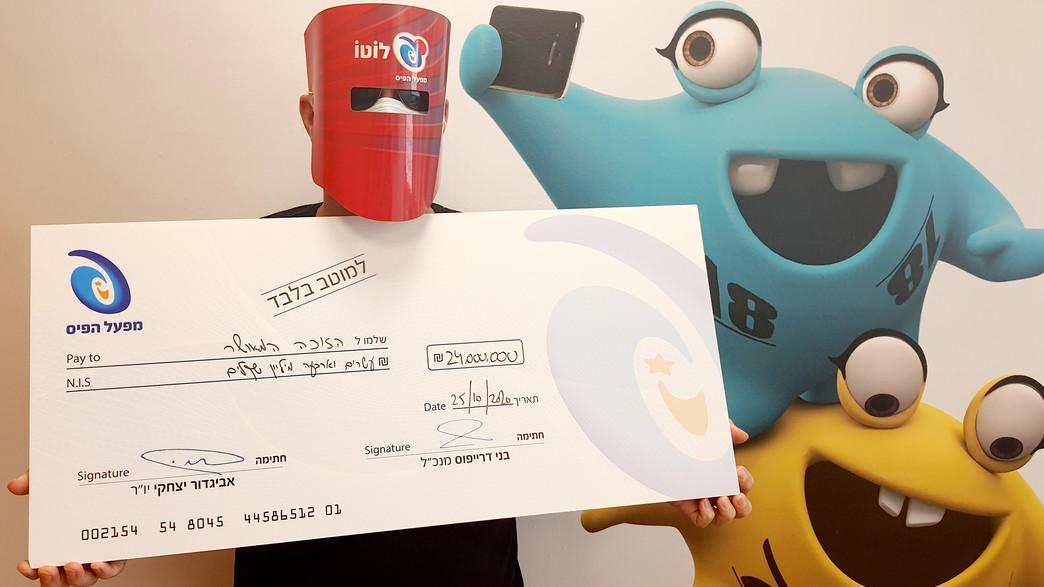 הזוכה ב-24 מיליון שקלים בהגרלת הלוטו (צילום: יחסי ציבור)