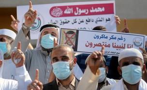 מפגינים בעזה נגד נשיא צרפת עמנואל מקרון (צילום: Mohammed Salem, רויטרס)