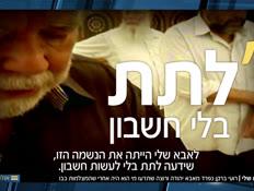 20barkan_vtr2_n20201030_v1 (צילום: חדשות)