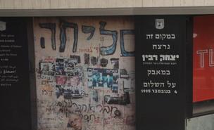 25 שנה לרצח רבין (צילום: N12)