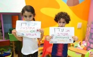 נציגי הפעוטות שעברו התעללות בגן הילדים (צילום: הילה אייזינגר)