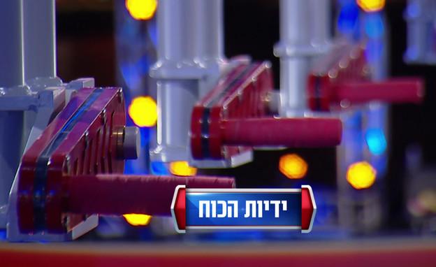 """מכשול ידיות הכוח (צילום: מתוך """"נינג'ה ישראל"""", קשת 12)"""
