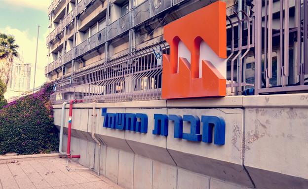 משרדי חברת החשמל בתל אביב (צילום: shutterstock)