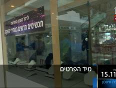 Hisachon_vtr2_n20201115_v1 (צילום: חדשות)