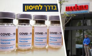 החיסון של חברת מודרנה (עיבוד: רויטרס)