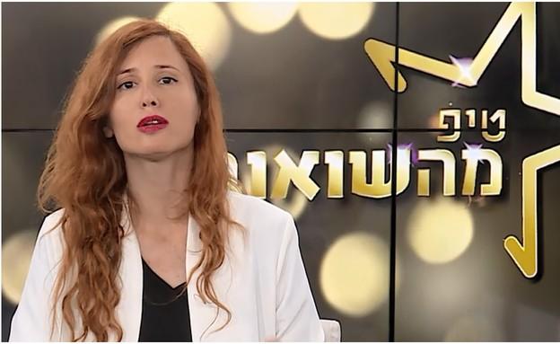 אמילי צוקרמן (צילום: צילום מסך מתוך התוכנית)
