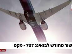 20plane_vtr2_n20201118_v1 (צילום: חדשות)