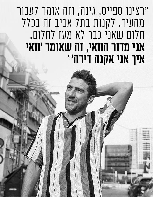 משה אשכנזי (צילום: אור דנון)