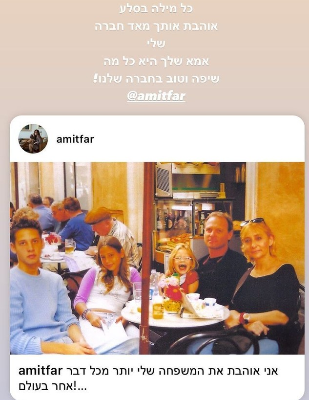 הסלבס תומכות בעמית פרקש ומשפחתה. נובמבר 2020 (צילום: צילום מסך מתוך האינסטגרם)