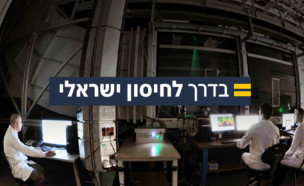 בדרך לחיסון ישראלי