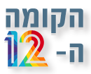הקומה ה-12 לוגו (צילום: mako)