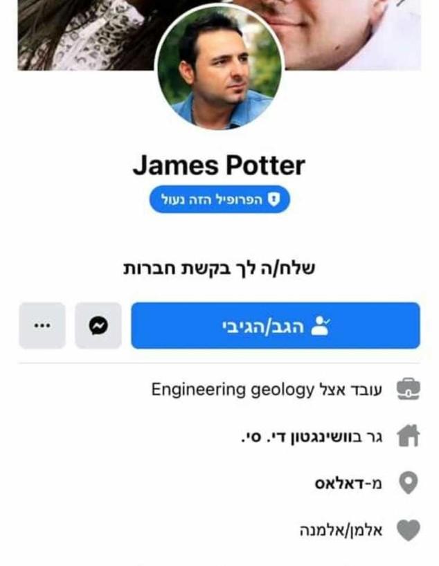ג'יימס פוטר (צילום: צילום מסך)