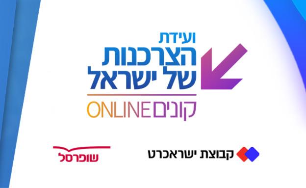 ועידת הצרכנות של ישראל
