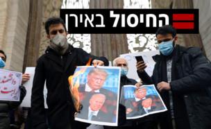 מחאות בטהרן על חיסול המדען הגרעין (עיבוד: רויטרס)