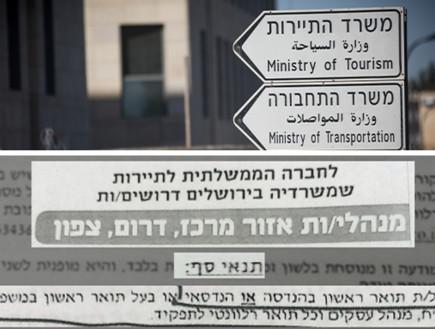 החברה הממשלתית לתיירות (עיבוד: החדשות 12, פלאש 90)