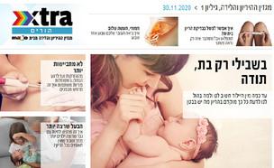 תמונת ארכיון מגזין היריון ולידה (הדמיה: mako)