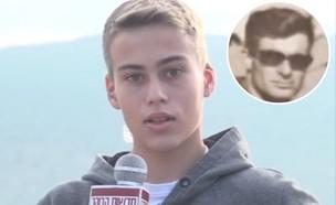 """הנער ובתמונה הקטנה הקצין ז''ל (צילום: מתוך """"חדשות הבוקר"""" , קשת 12)"""
