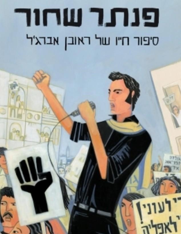 פנתר שחור - סיפור חייו של ראובן אברג'יל (צילום: הוצאת הקיבוץ המאוחד)