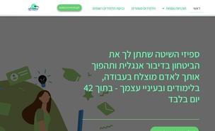 חברת ספיזי - לימוד אנגלית בתוך 42 יום (צילום: צילום מסך מתוך אתר החברה speasyil.com)