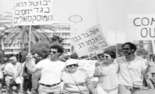 """ההפגנה הראשונה של להט""""בים בישראל, כיכר רבין, 1979 (צילום: האגודה למען הלהט""""ב)"""