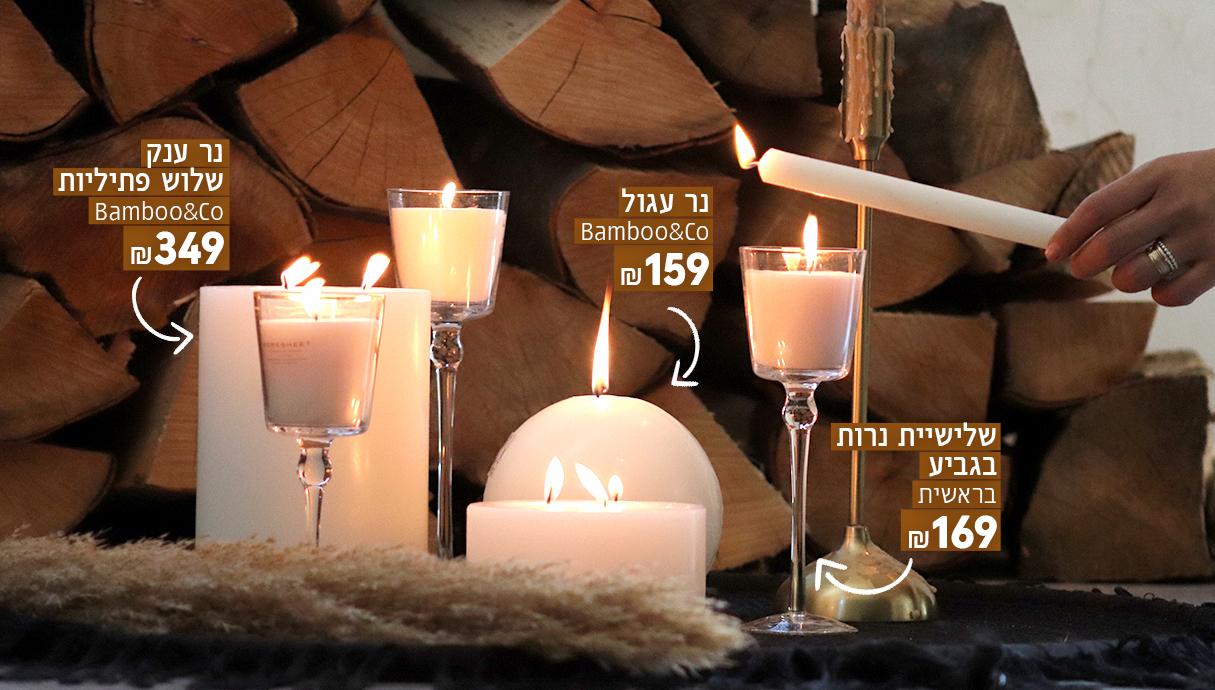 הפקת נרות לחנוכה