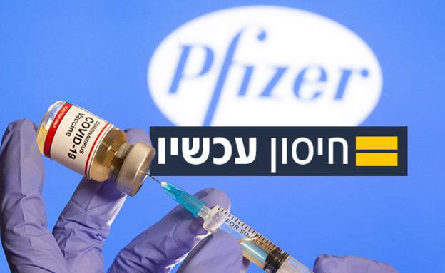 חיסון פייזר (צילום: רויטרס)
