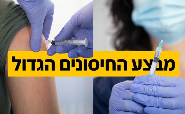 מבצע החיסונים הגדול (עיבוד: מרים אלסטר, פלאש 90)